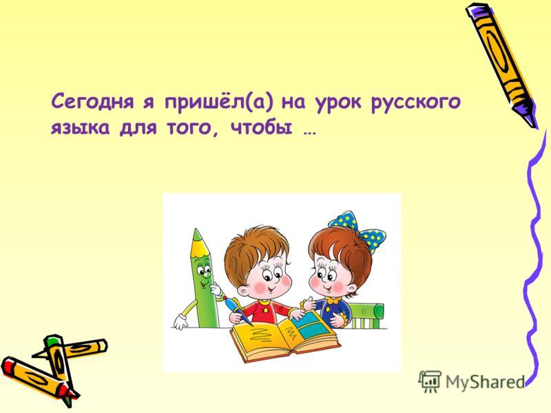 Урок русского языка 2 класс Тема: Правописание парных согласных на конце слова.