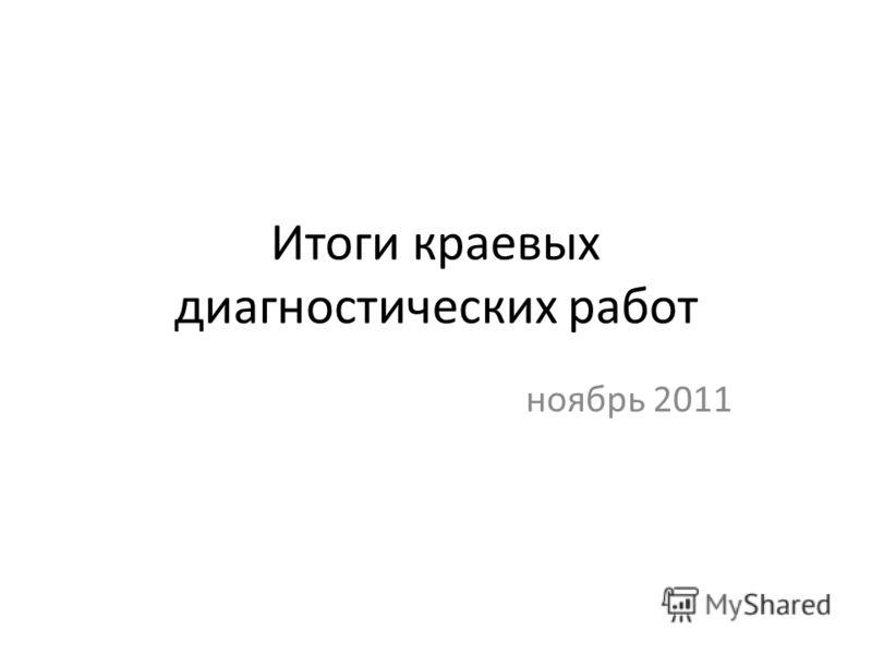 Итоги краевых диагностических работ ноябрь 2011