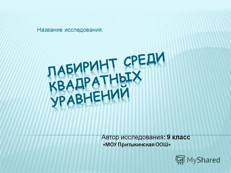 Название исследования: Автор исследования: 9 класс «МОУ Притыкинская ООШ»