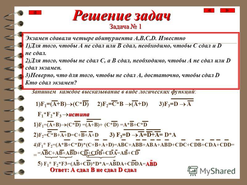 Упрощение выражений 1.Упростить F =(A+B+C)(A+B+C) Решение: F=(А+В+C)(А*В*C)=А*А*В*С+В*А*В*С+С*А*В*С= 0 0 0 В 0 =А*В*С 2.Упростить: F=((A*B C) (A*C)) B Решение: 1)А*В C =A*B +C=A+B+C 2)(A+B+C ) (A*C)= (A+B+C )* (A*C)+ (A+B+C )* (A*C) 2)(A+B+C ) (A*C)=