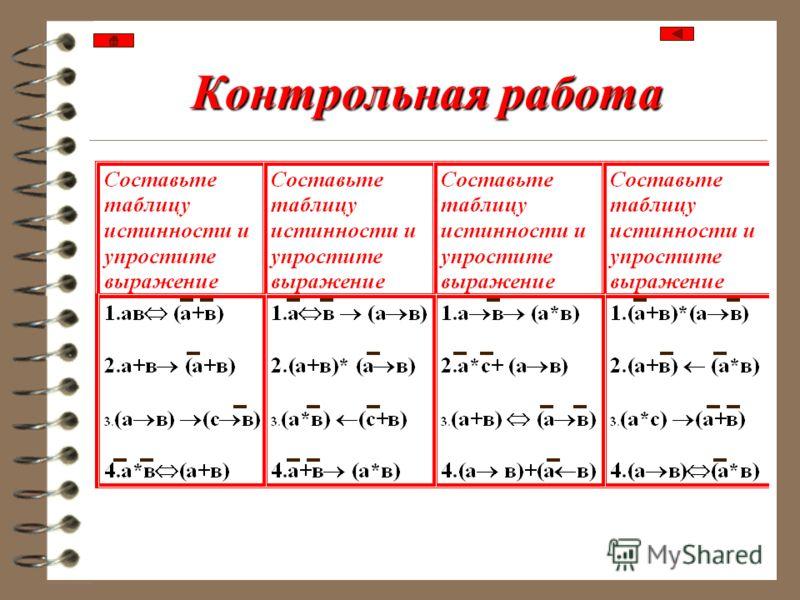 Задача 3 На вопрос, кто из школьников изучал логику был получен правильный ответ: Если изучал первый, то изучал и третий Неверно, что если изучал второй, то изучал третий Определите, кто изучал логикуРешение Запишем каждое высказывание в виде логичес