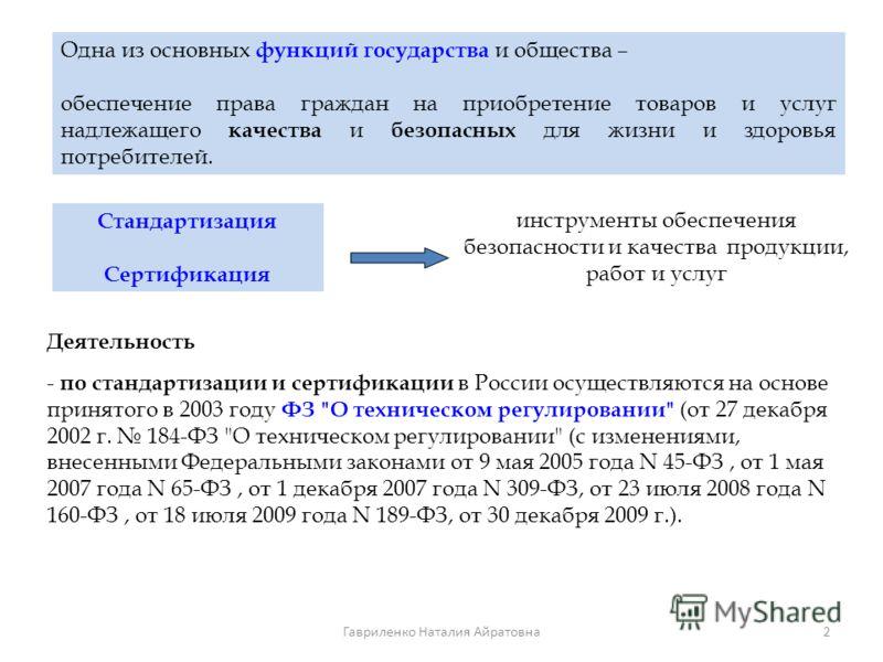 Сертификация и стандартизация услуг сертификация при таможенном оформлении приказ