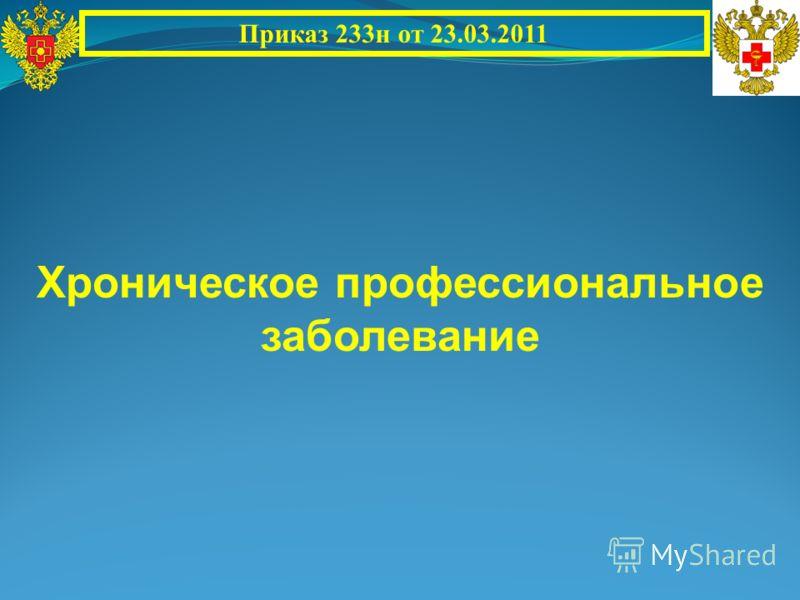 Приказ 233н от 23.03.2011 Хроническое профессиональное заболевание