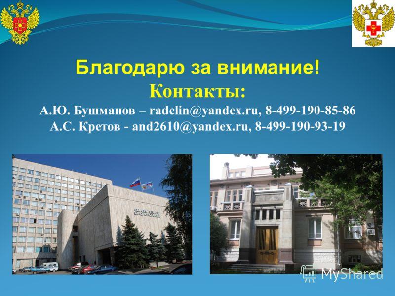 Благодарю за внимание! Контакты: А.Ю. Бушманов – radclin@yandex.ru, 8-499-190-85-86 А.С. Кретов - and2610@yandex.ru, 8-499-190-93-19