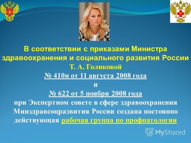 В соответствии с приказами Министра здравоохранения и социального развития России Т. А. Голиковой 410н от 11 августа 2008 года и 622 от 5 ноября 2008 года при Экспертном совете в сфере здравоохранения Минздравсоцразвития России создана постоянно дейс