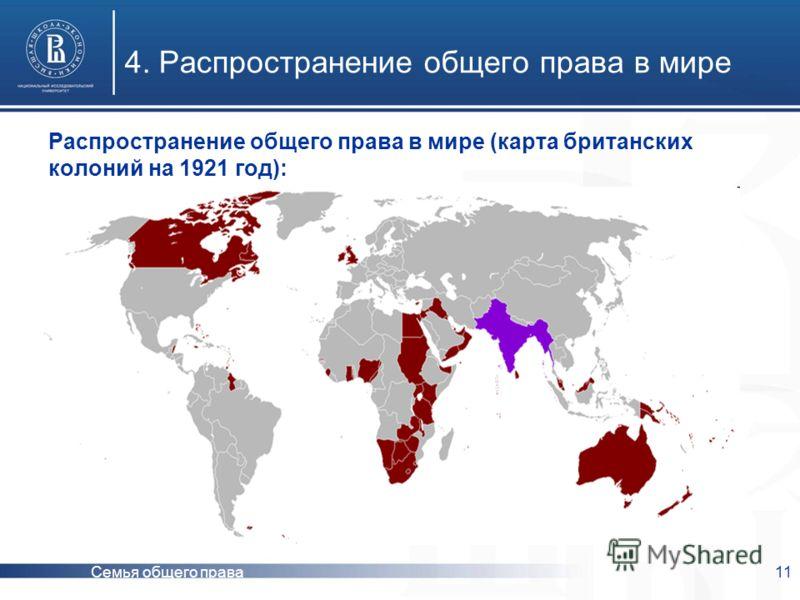 Семья общего права11 4. Распространение общего права в мире Распространение общего права в мире (карта британских колоний на 1921 год):