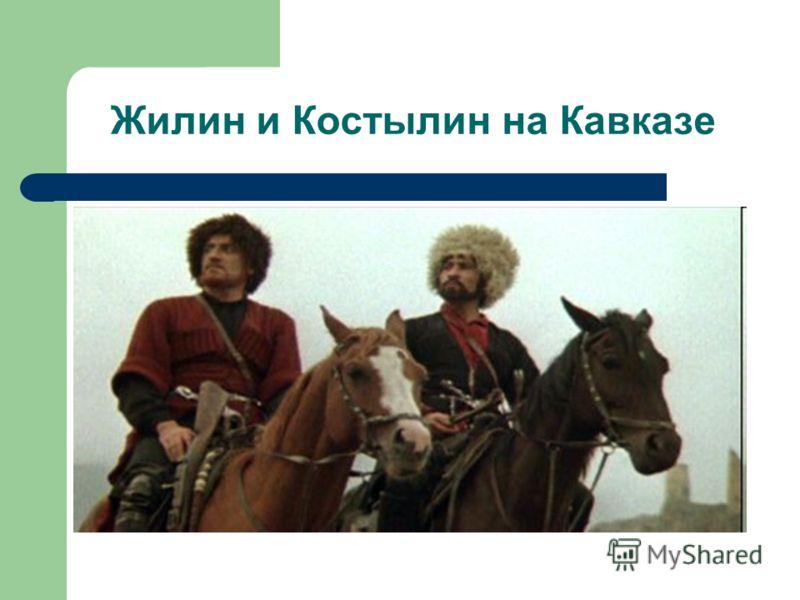 Жилин и Костылин на Кавказе