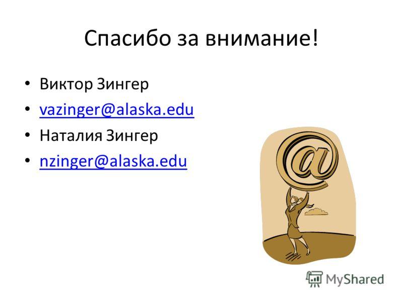 Cпасибо за внимание! Виктор Зингер vazinger@alaska.edu Наталия Зингер nzinger@alaska.edu