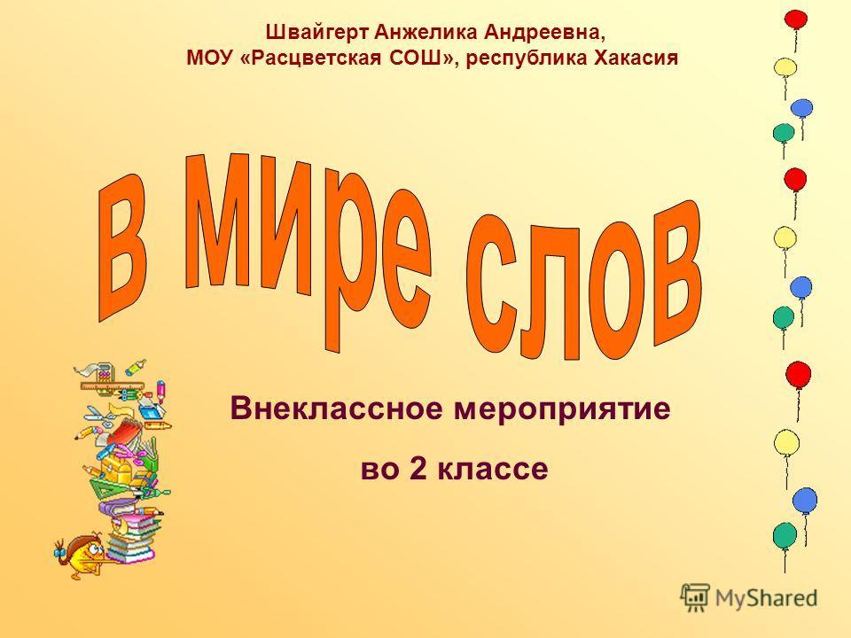 Внеклассное мероприятие во 2 классе Швайгерт Анжелика Андреевна, МОУ «Расцветская СОШ», республика Хакасия