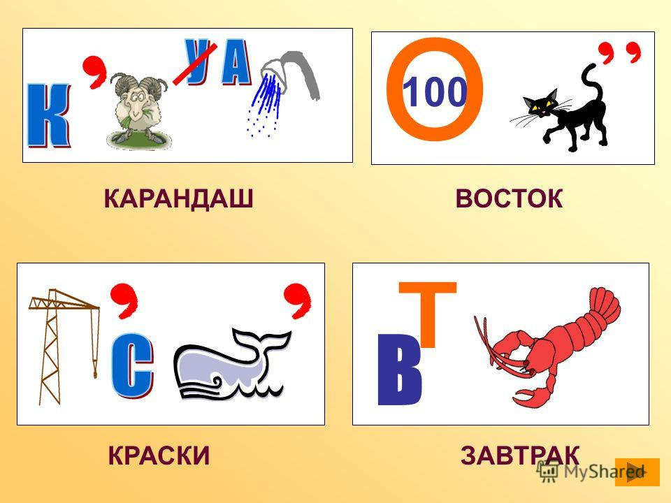 КАРАНДАШ КРАСКИ 100 О ВОСТОК Т В ЗАВТРАК