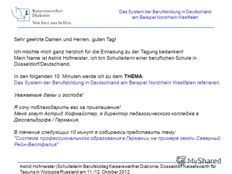 Astrid Hofmeister (Schulleiterin Berufskolleg Kaiserswerther Diakonie, Düsseldorf Kaiserswerth für Tagung in Wologda/Russland am 11./12. Oktober 2012 1 Das System der Berufsbildung in Deutschland am Beispiel Nordrhein Westfalen Sehr geehrte Damen und