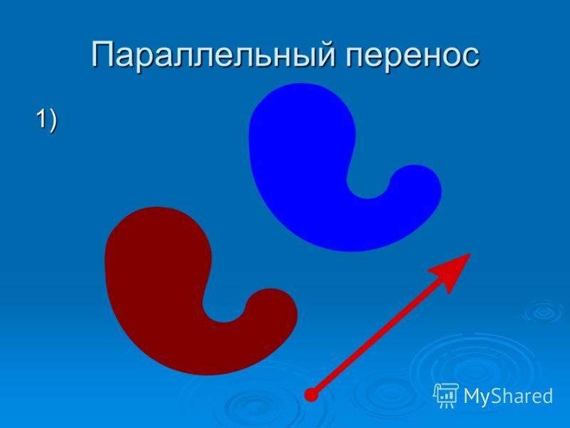 Параллельный перенос 1)