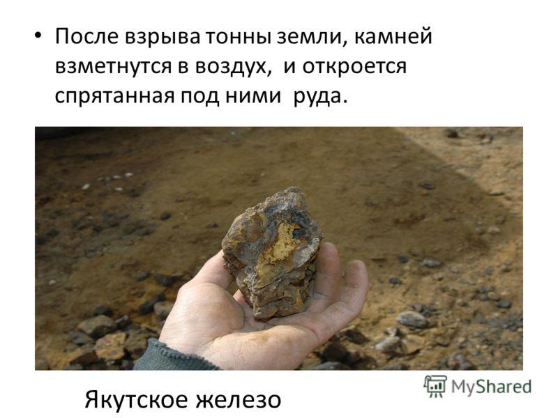 После взрыва тонны земли, камней взметнутся в воздух, и откроется спрятанная под ними руда. Якутское железо
