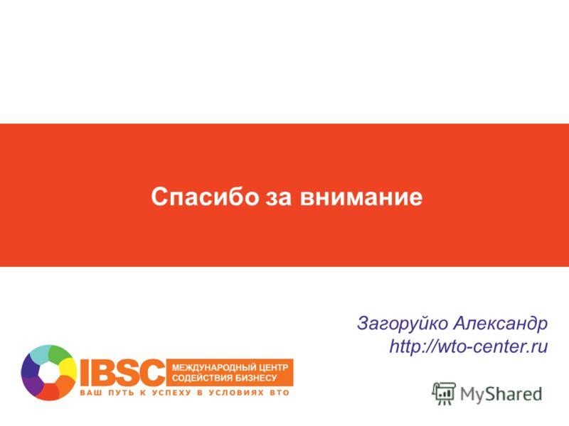Спасибо за внимание Загоруйко Александр http://wto-center.ru