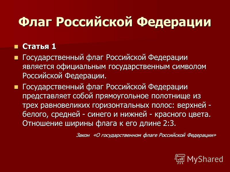 Флаг Российской Федерации Статья 1 Статья 1 Государственный флаг Российской Федерации является официальным государственным символом Российской Федерации. Государственный флаг Российской Федерации является официальным государственным символом Российск