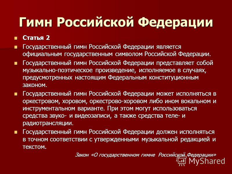 Гимн Российской Федерации Статья 2 Статья 2 Государственный гимн Российской Федерации является официальным государственным символом Российской Федерации. Государственный гимн Российской Федерации является официальным государственным символом Российск