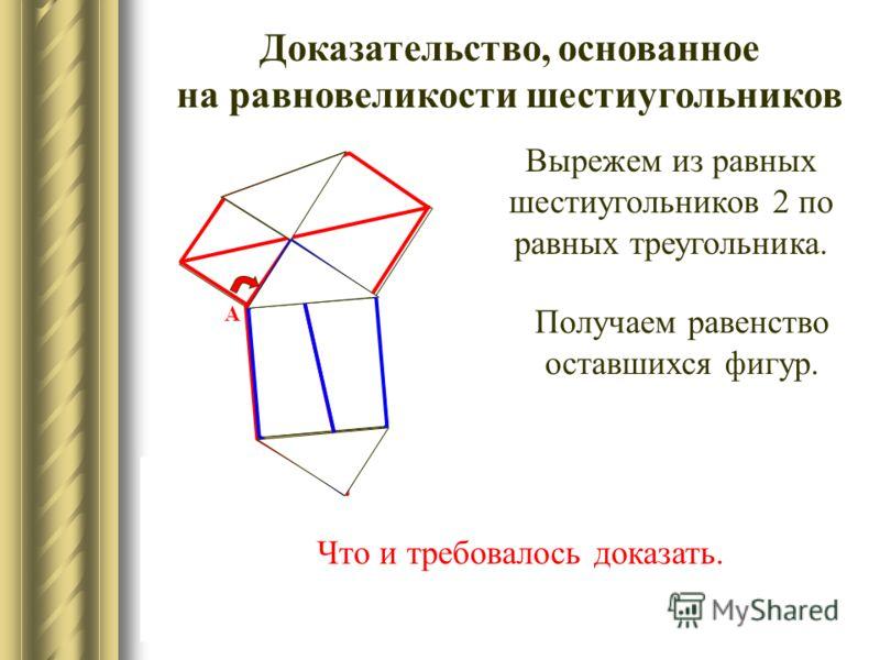 Доказательство арабского математика Сабита ибн Коры. Два квадрата, построенные на катетах составляют квадрат, построенный на гипотенузе. Теорема доказана