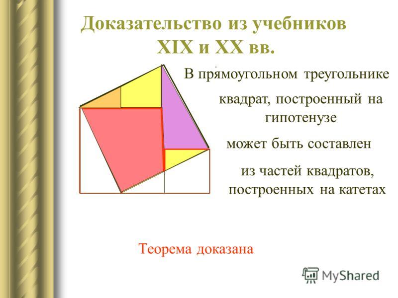 «Египетский» треугольник Квадрат, построенный на гипотенузе и 2 квадрата, построенные на катетах равновелики. (т.е. равны по площади)