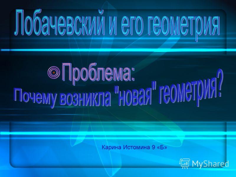 Карина Истомина 9 «Б»
