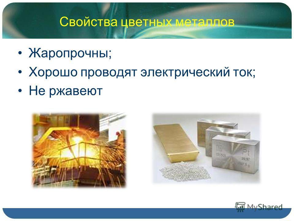 Свойства цветных металлов Жаропрочны; Хорошо проводят электрический ток; Не ржавеют