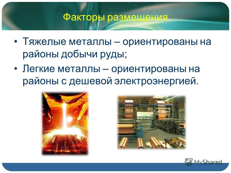 Презентация По Географии 9 Класс Этапы Развития Хозяйства Урала