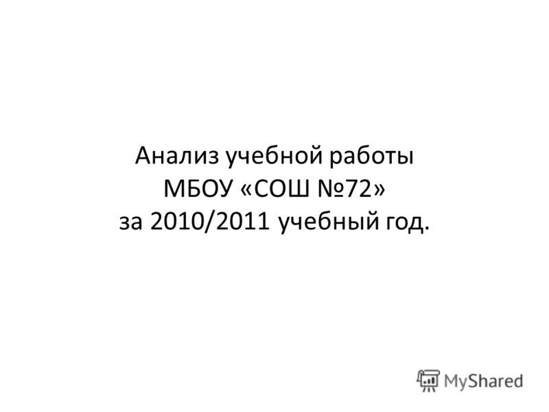 Анализ учебной работы МБОУ «СОШ 72» за 2010/2011 учебный год.