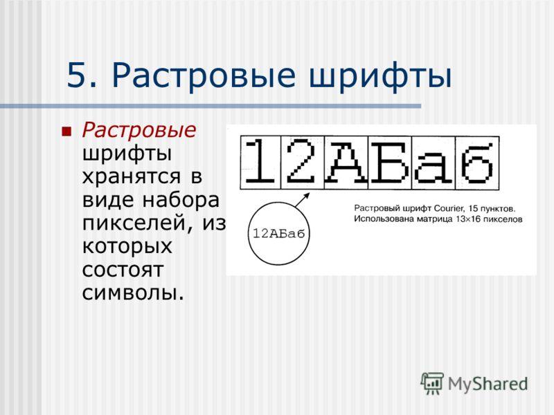 5. Растровые шрифты Растровые шрифты хранятся в виде набора пикселей, из которых состоят символы.