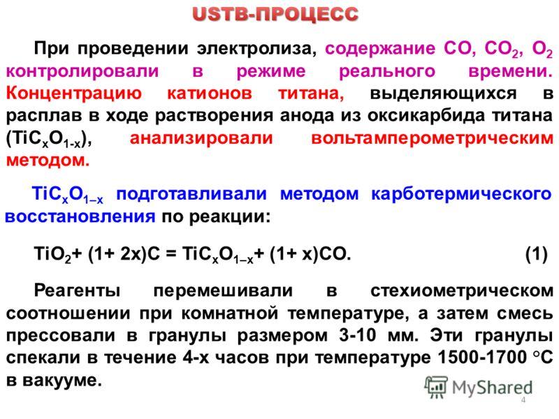 4 При проведении электролиза, содержание CO, CO 2, O 2 контролировали в режиме реального времени. Концентрацию катионов титана, выделяющихся в расплав в ходе растворения анода из оксикарбида титана (TiC x O 1-х ), анализировали вольтамперометрическим