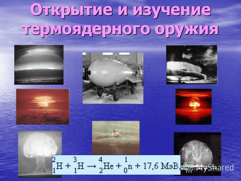Открытие и изучение термоядерного оружия