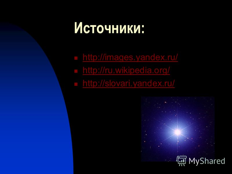 Источники: http://images.yandex.ru/ http://ru.wikipedia.org/ http://slovari.yandex.ru/
