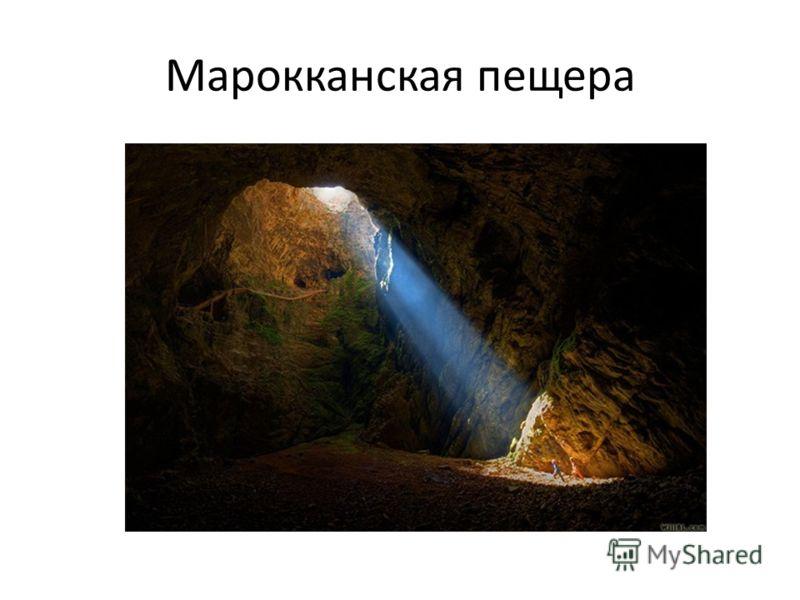 Марокканская пещера