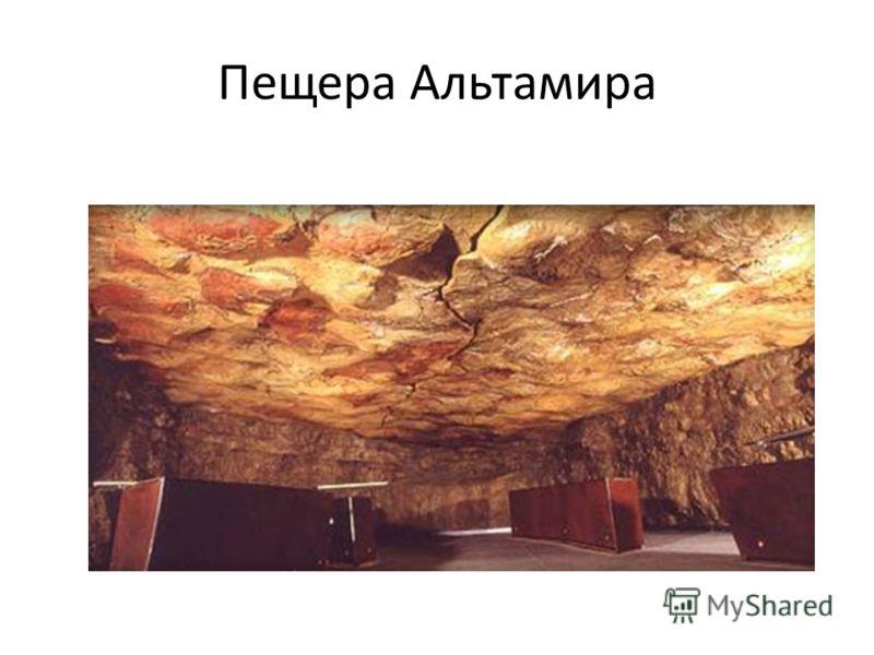Пещера Альтамира