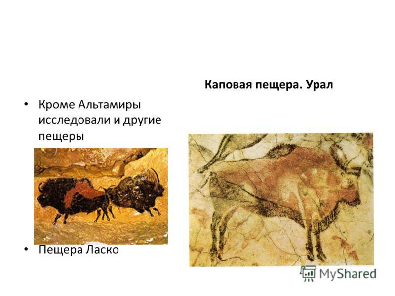 Кроме Альтамиры исследовали и другие пещеры Пещера Ласко Каповая пещера. Урал