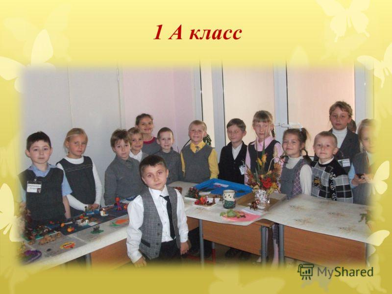 1 А класс