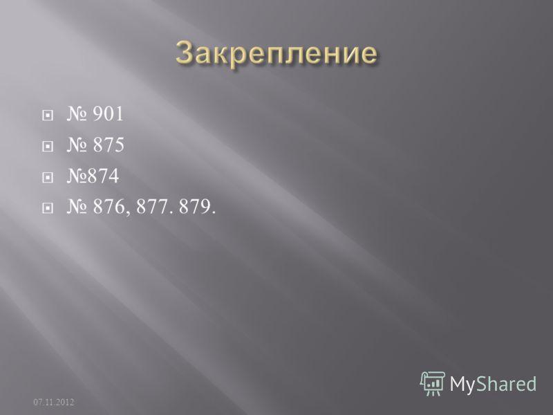 901 875 874 876, 877. 879. 07.11.2012