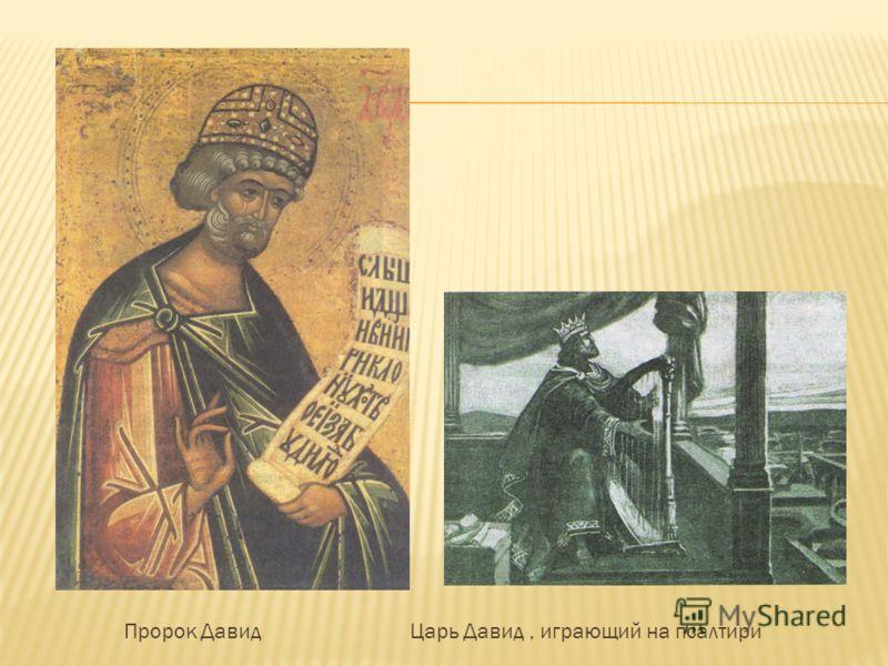 Пророк Давид Царь Давид, играющий на псалтири