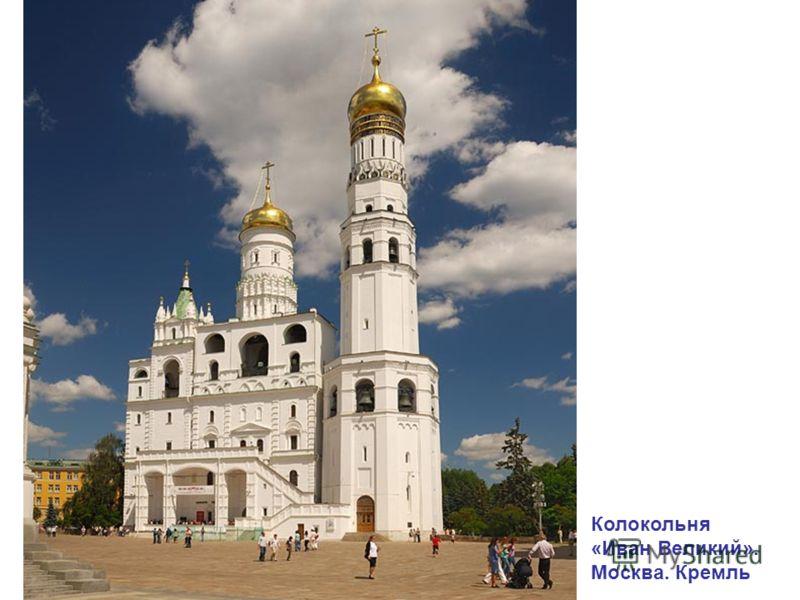 Колокольня «Иван Великий». Москва. Кремль