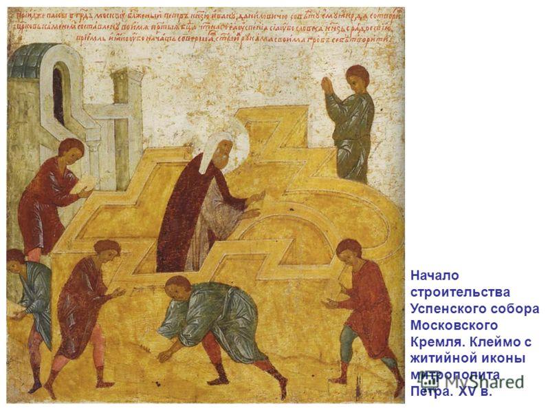 Начало строительства Успенского собора Московского Кремля. Клеймо с житийной иконы митрополита Петра. XV в.