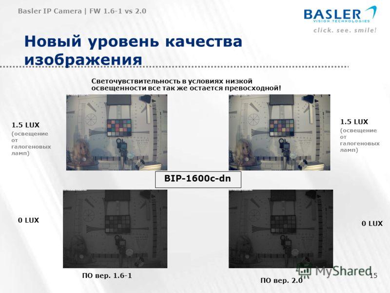 15 Новый уровень качества изображения Светочувствительность в условиях низкой освещенности все так же остается превосходной! Basler IP Camera | FW 1.6-1 vs 2.0 ПО вер. 1.6-1 ПО вер. 2.0 BIP-1600c-dn 1.5 LUX (освещение от галогеновых ламп) 0 LUX 1.5 L