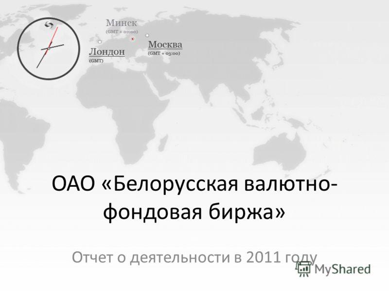 ОАО «Белорусская валютно- фондовая биржа» Отчет о деятельности в 2011 году