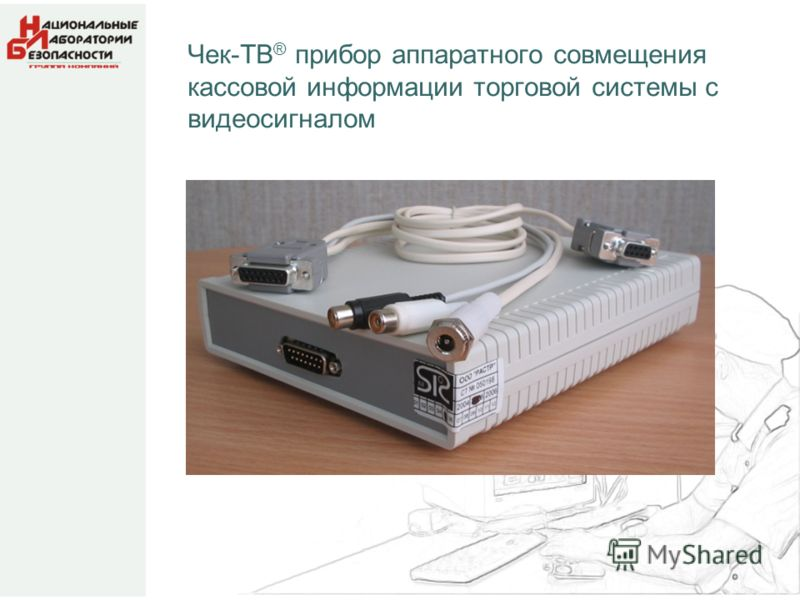 Чек-ТВ ® прибор аппаратного совмещения кассовой информации торговой системы с видеосигналом