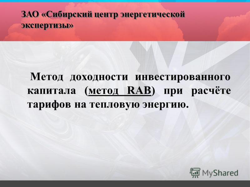 Метод доходности инвестированного капитала (метод RAB) при расчёте тарифов на тепловую энергию. ЗАО «Сибирский центр энергетической экспертизы»