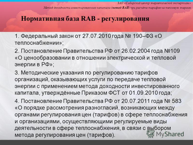 1. Федеральный закон от 27.07.2010 года 190–ФЗ «О теплоснабжении»; 2. Постановление Правительства РФ от 26.02.2004 года 109 «О ценообразовании в отношении электрической и тепловой энергии в РФ»; 3. Методические указания по регулированию тарифов орган