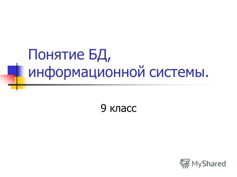 Понятие БД, информационной системы. 9 класс