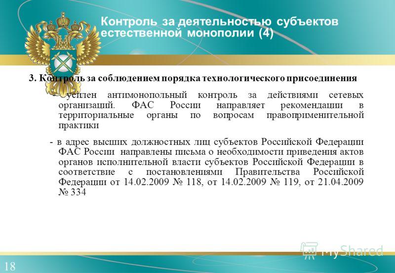 18 Контроль за деятельностью субъектов естественной монополии (4) 3. Контроль за соблюдением порядка технологического присоединения - усилен антимонопольный контроль за действиями сетевых организаций. ФАС России направляет рекомендации в территориаль