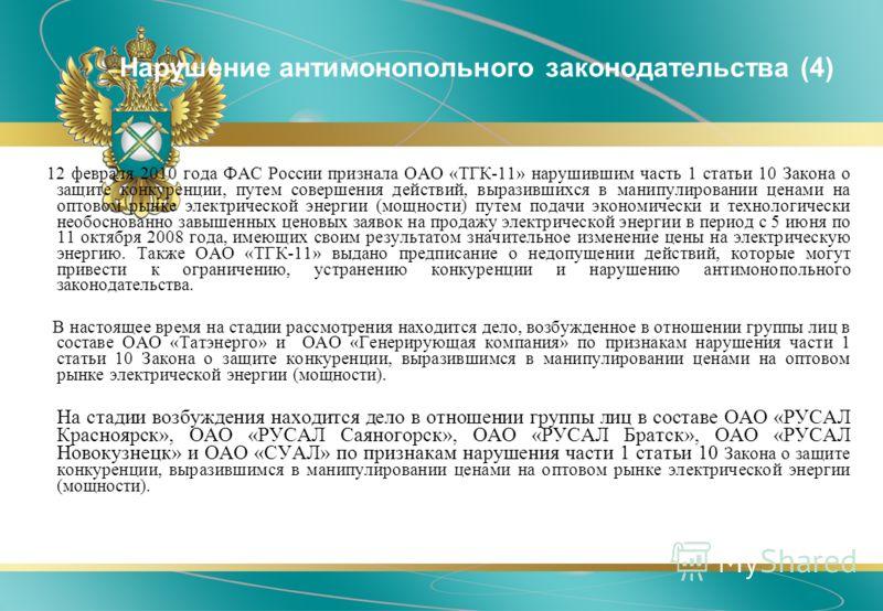 12 февраля 2010 года ФАС России признала ОАО «ТГК-11» нарушившим часть 1 статьи 10 Закона о защите конкуренции, путем совершения действий, выразившихся в манипулировании ценами на оптовом рынке электрической энергии (мощности) путем подачи экономичес