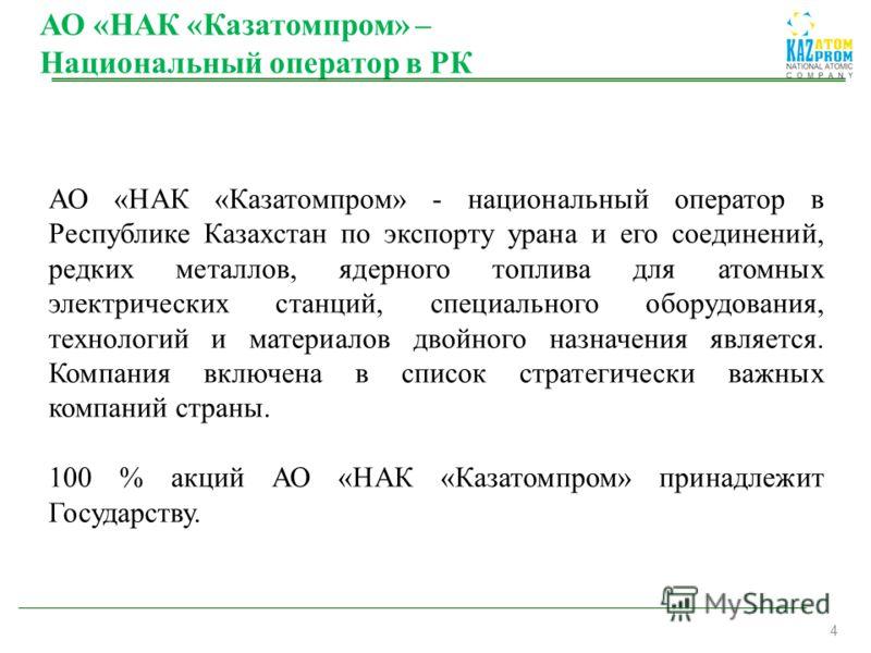 АО «НАК «Казатомпром» – Национальный оператор в РК АО «НАК «Казатомпром» - национальный оператор в Республике Казахстан по экспорту урана и его соединений, редких металлов, ядерного топлива для атомных электрических станций, специального оборудования