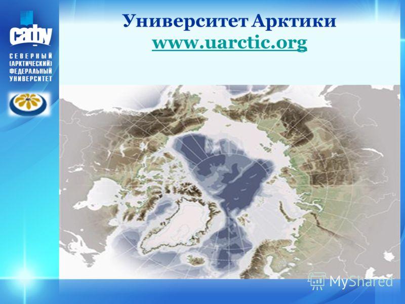 Университет Арктики www.uarctic.org www.uarctic.org