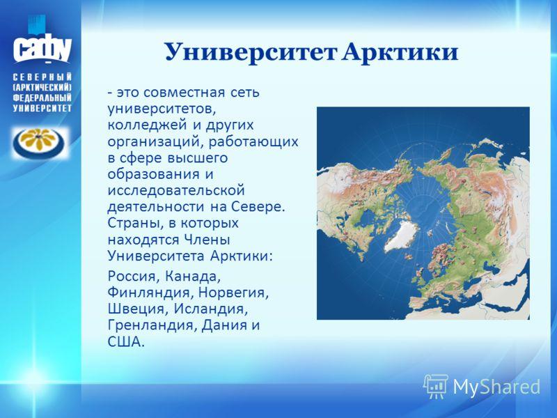 Университет Арктики - это совместная сеть университетов, колледжей и других организаций, работающих в сфере высшего образования и исследовательской деятельности на Севере. Страны, в которых находятся Члены Университета Арктики: Россия, Канада, Финлян