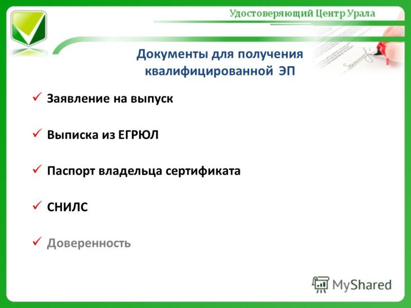 Документы для получения квалифицированной ЭП Заявление на выпуск Выписка из ЕГРЮЛ Паспорт владельца сертификата СНИЛС Доверенность